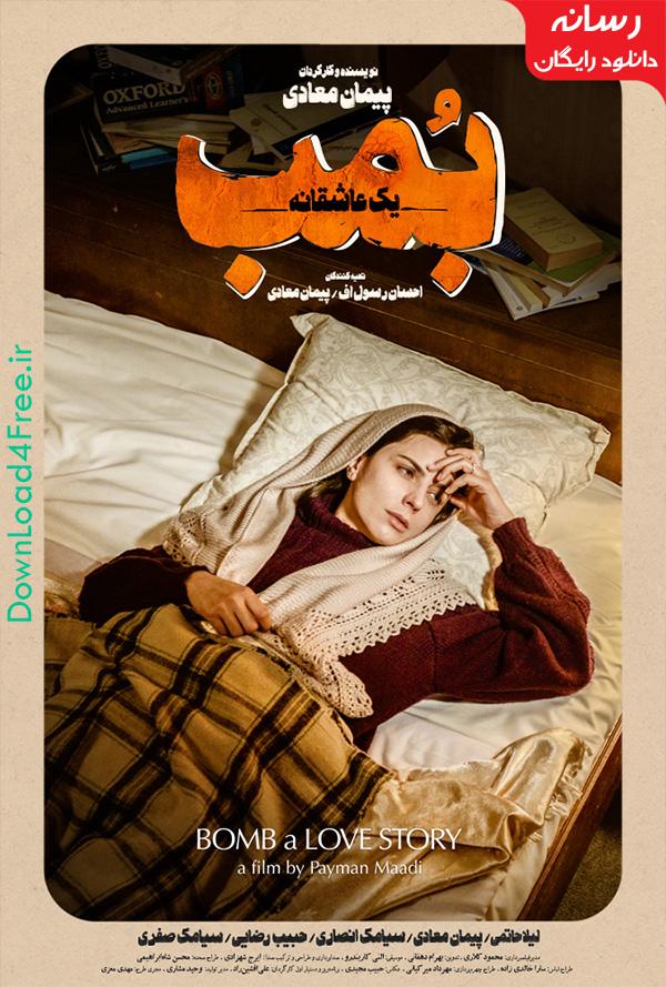 دانلود فیلم بمب یک عاشقانه بدون سانسور با لینک مستقیم