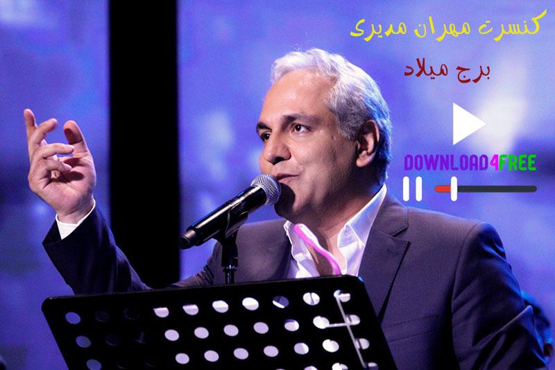 دانلود فیلم کامل کنسرت مهران مدیری در برج میلاد