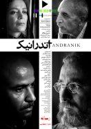 دانلود فیلم آندرانیک حسین مهکام