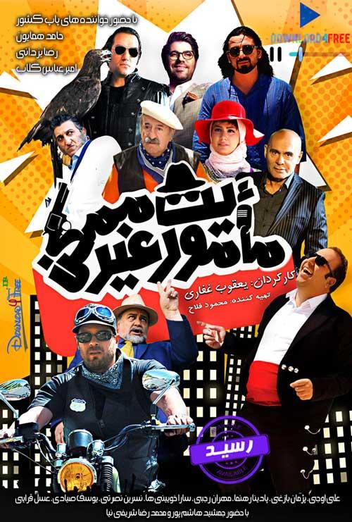 دانلود فیلم سینمایی ایرانی ماموریت غیر ممکن