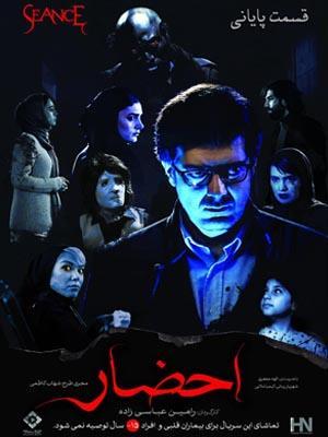 دانلود قسمت یازدهم سریال احضار رایگان