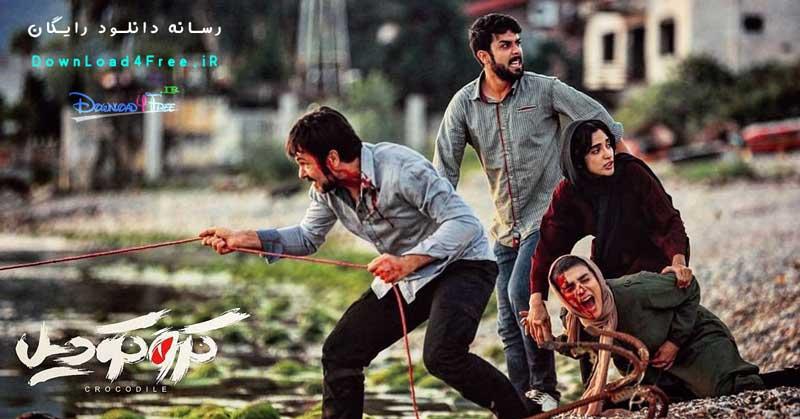 فیلم سینمایی ایرانی کروکودیل