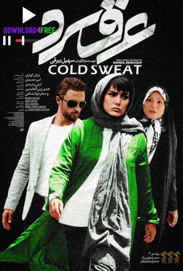 دانلود فیلم عرق سرد بدون سانسور با لینک مستقیم