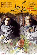 دانلود فیلم ایرانی برگ جان