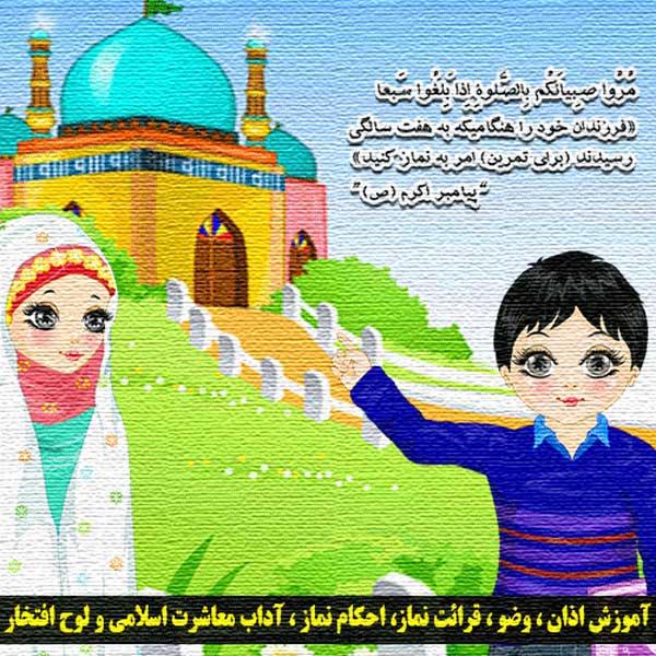 آموزش مفاهیم دینی و آداب معاشرت به کودکان