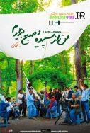 دانلود فیلم من از سپیده صبح بیزارم علی کریم