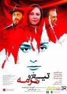 دانلود فیلم تیغ و ترمه بدون سانسور