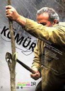 دانلود فیلم زغال بدون سانسور با لینک مستقیم