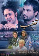 دانلود فیلم ایرانی تعصب