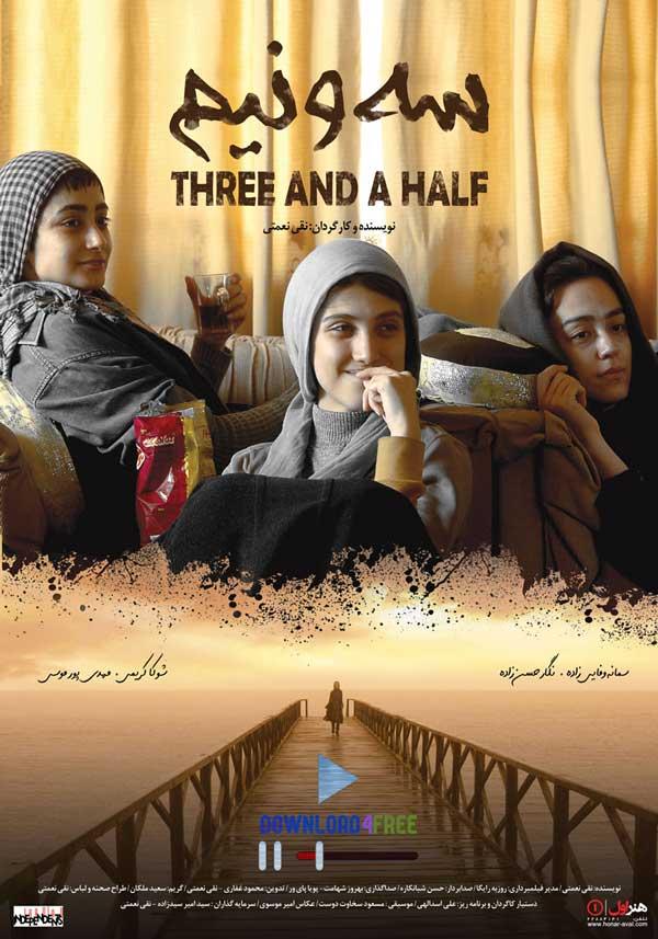 پوستر فیلم سینمایی سه و نیم