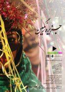پوستر فیلم جزیره رنگین