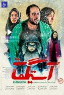 دانلود رایگان فیلم ایرانی آستیگمات