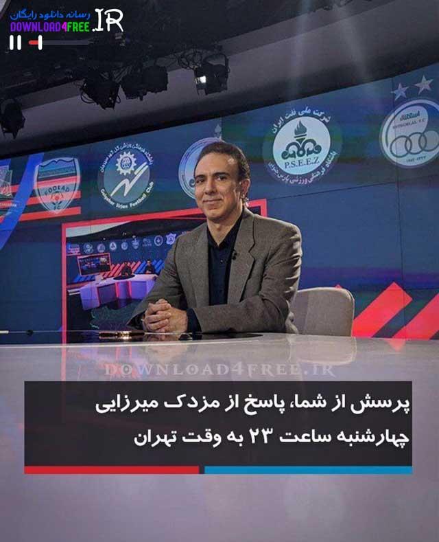 دانلود برنامه پرسش از شما, پاسخ از مزدک میرزایی در شبکه ایران اینترنشنال چند چند