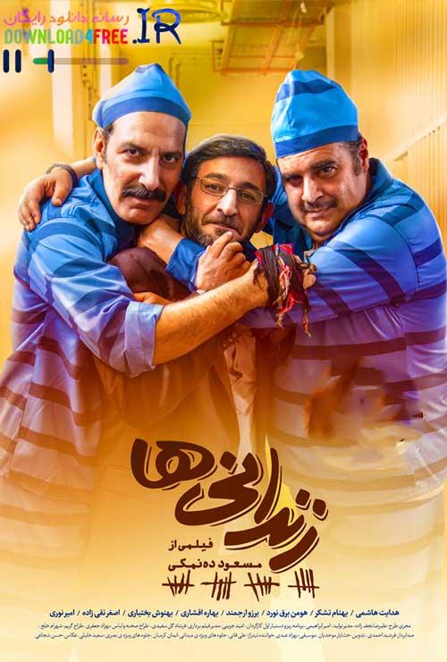 دانلود رایگان فیلم زندانیها از مسعود ده نمکی