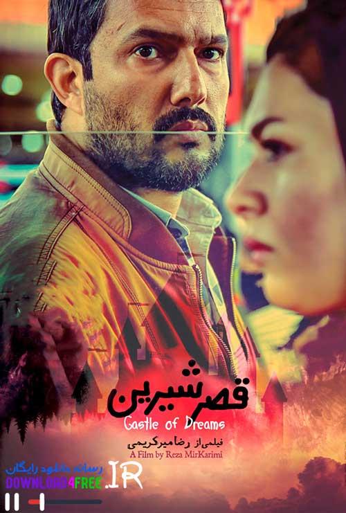 دانلود فیلم سینمایی قصر شیرین حامد بهداد به کارگردانی میرکریمی