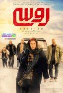 دانلود فیلم روسی امیرحسین ثقفی