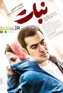 دانلود فیلم سینمایی نبات با بازی شهاب حسینی