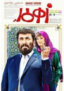 دانلود رایگان فیلم کمدی ایرانی زهرمار جواد رضویان با لینک مستقیم