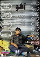 دانلود فیلم سینمایی آکو کامل با لینک مستقیم