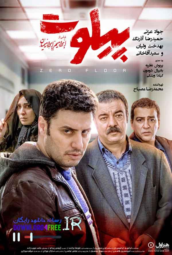 دانلود فیلم سینمایی ایرانی پیلوت