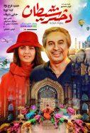 فیلم دختر شیطان با بازی حمید فرخ نژاد
