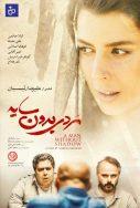 دانلود فیلم ایرانی مردی بدون سایه