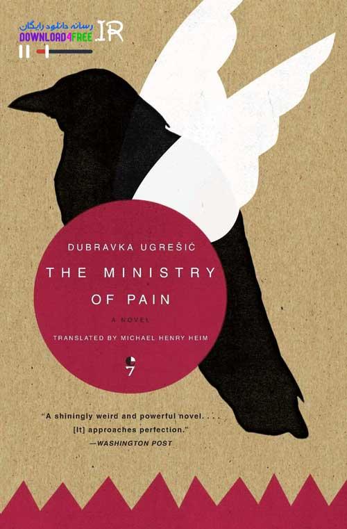 دانلود رایگان کتاب وزارت درد