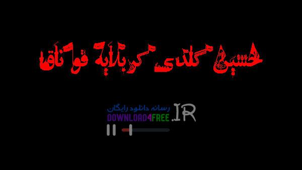 نوحه حسین گلدی کربلایه قوناق ریمیکس
