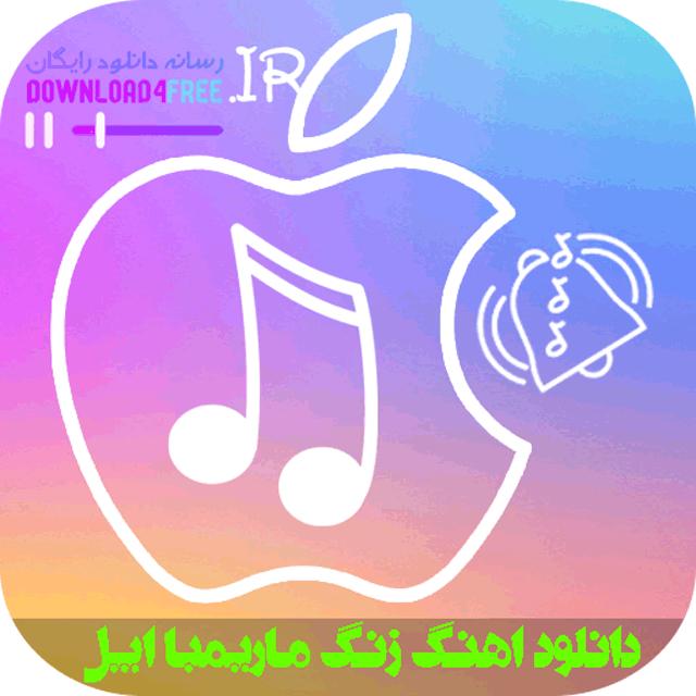 دانلود آهنگ زنگ معروف اپل marimba با فرمت MP3